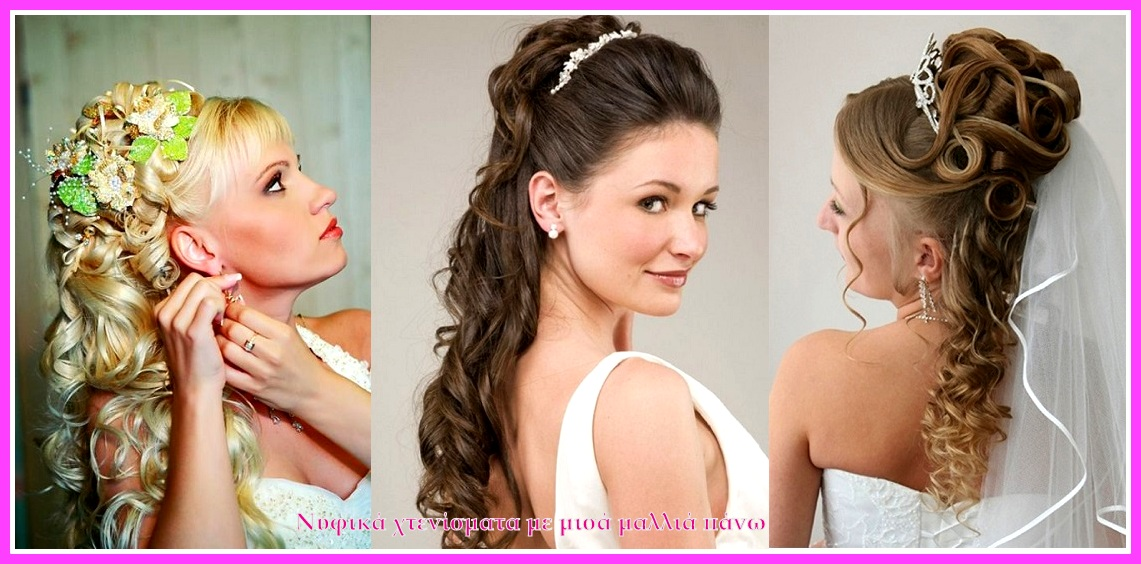 Wedding-hairstyle-long-hair-half up