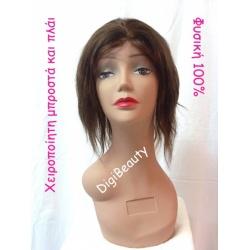 Περούκα φυσική (LF8-NSTR-4)
